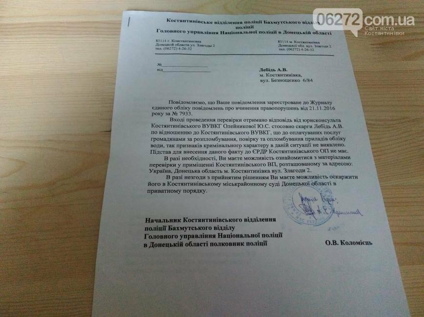 Мешканець Костянтинівки змусив міськводоканал безкоштовно робити перевірку лічильника, фото-1