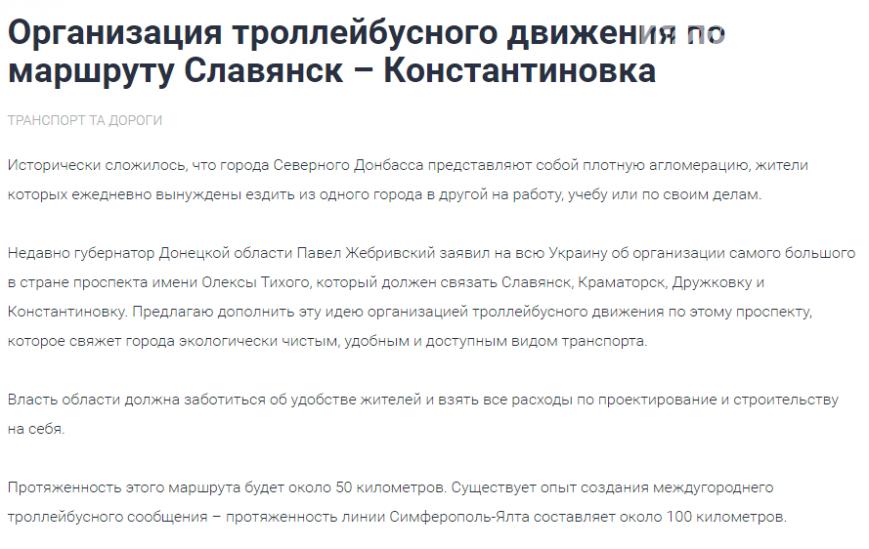 Троллейбус Славянск-Константиновка. Жители предлагают организовать троллейбусный маршрут через 4 города области, фото-1