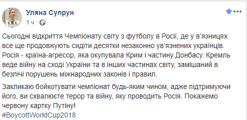 Министр здравоохранения призвала украинцев показать Путину красную карточку , фото-1