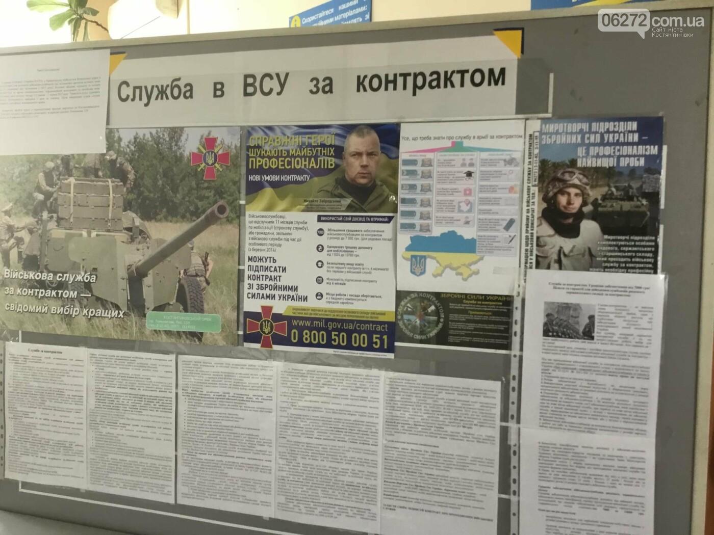 Константиновский центр занятости помогает в трудоустройстве бойцам АТО, фото-2