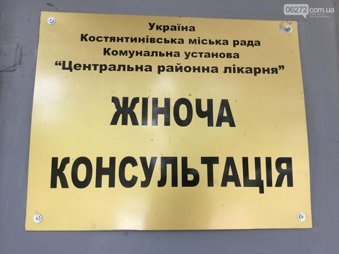 У Костянтинівці ремонтують пологовий будинок, фото-1