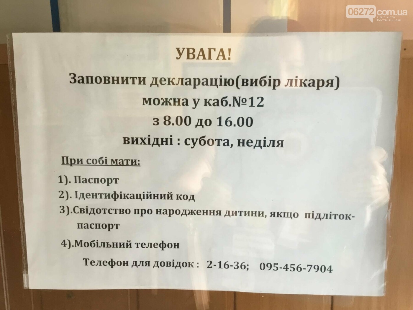 Рейтинг лікарів в Костянтинівській амбулаторії № 5, фото-2