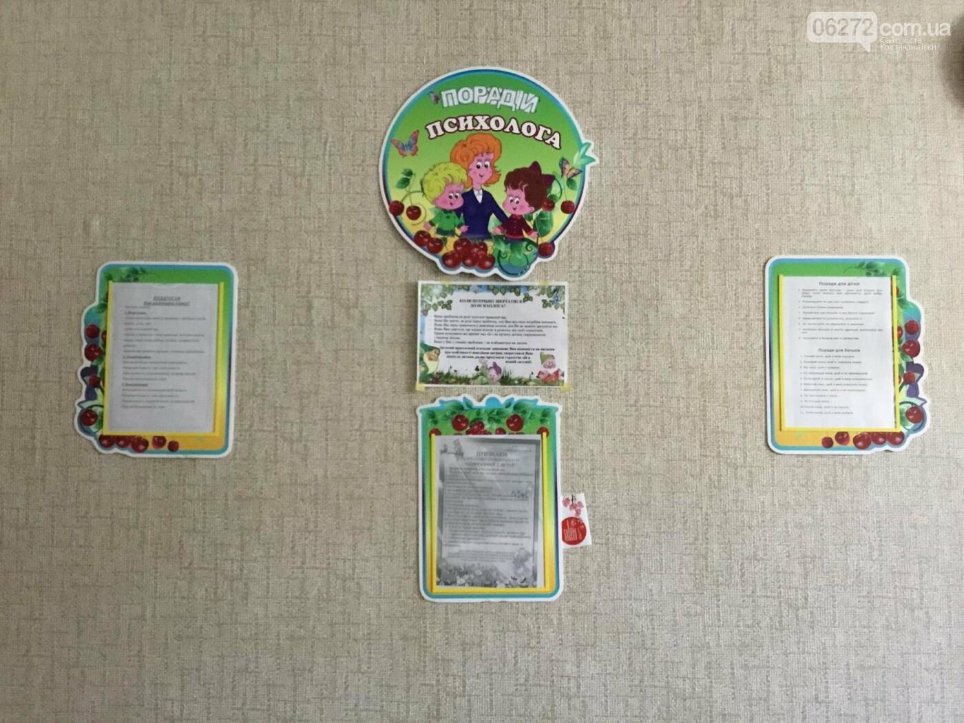 У Костянтинівці продовжує роботу  «Кімната психологічного комфорту», фото-11