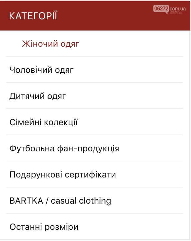 Одягтися до осені. Десять інтернет-магазинів українських виробників, фото-1