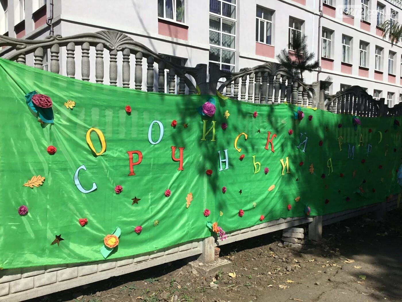 «Сорочинський ярмарок» у Костянтинівському ліцеї, фото-11