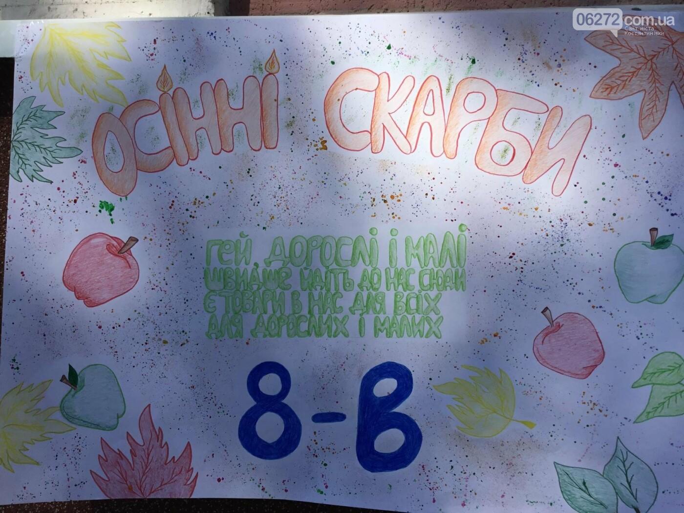 «Сорочинський ярмарок» у Костянтинівському ліцеї, фото-5
