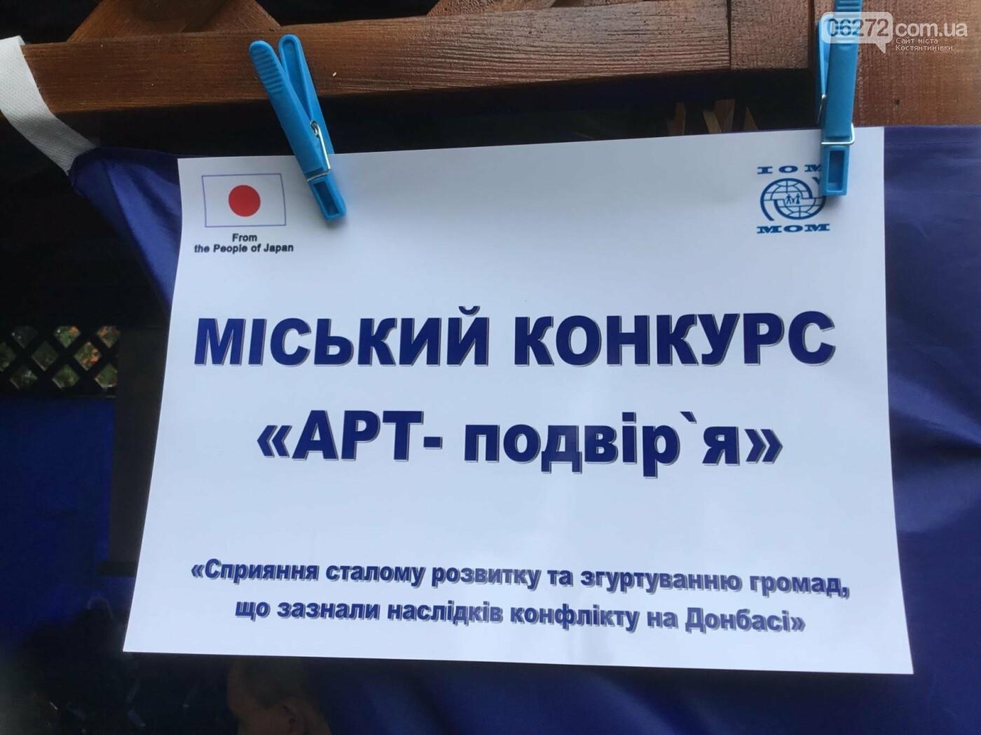 Вчора у Костянтинівці провели міський конкурс «Арт-подвір'я», фото-5