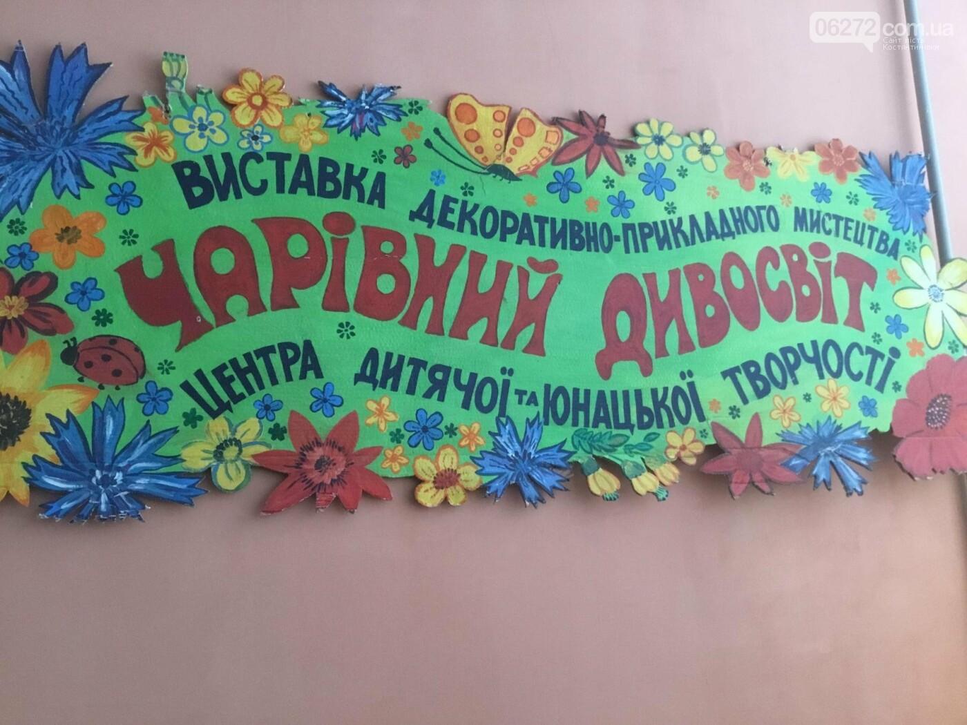 Персональні виставки для Костянтинівців, фото-4