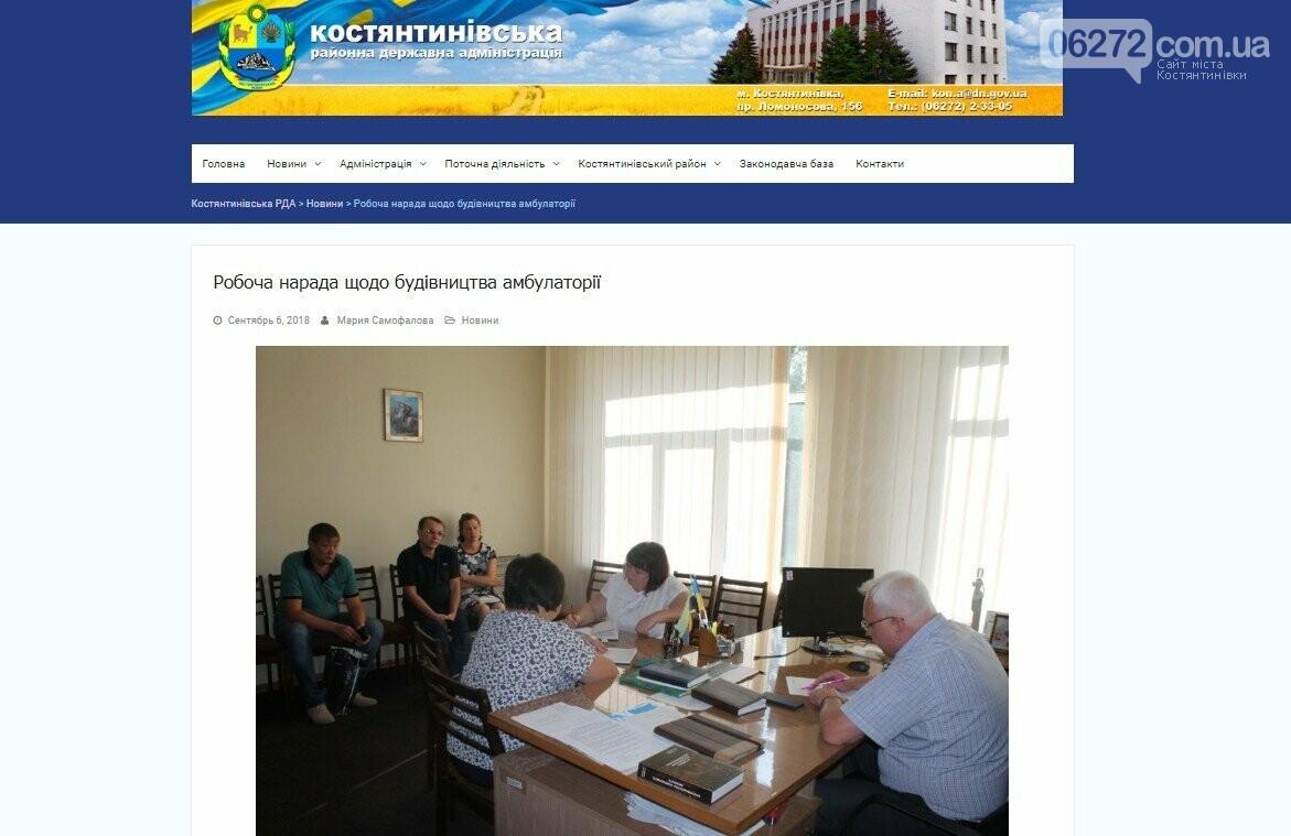 Як відбувається медична реформа у сільській місцевості Костянтинівського району, фото-4