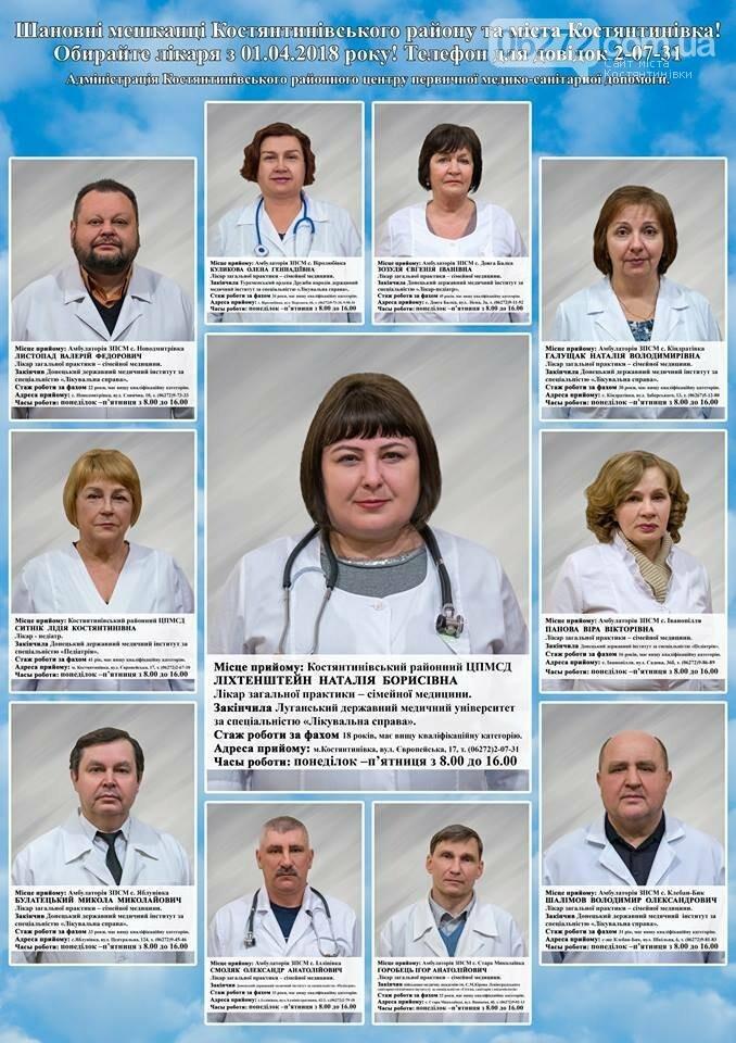 Як відбувається медична реформа у сільській місцевості Костянтинівського району, фото-6