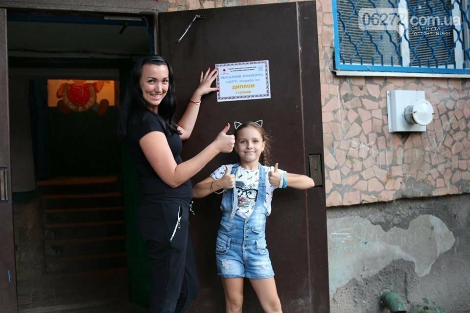 У Костянтинівці переможці конкурсу «АРТ- подвір`я» отримали свою нагороду, фото-1