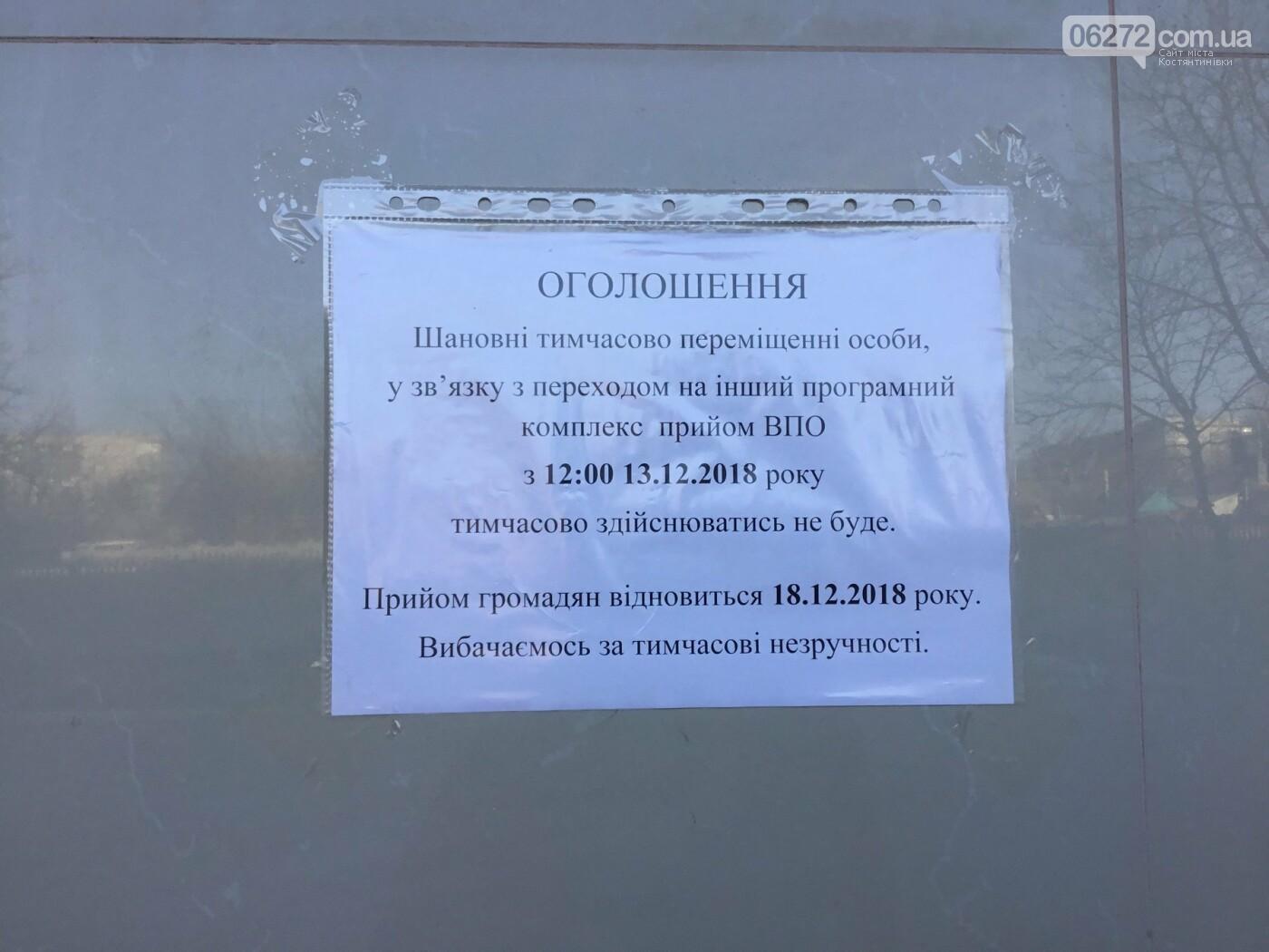 В Костянтинівському управлінні соціального захисту населення кілька днів не обслуговуватимуть ВПО, фото-1