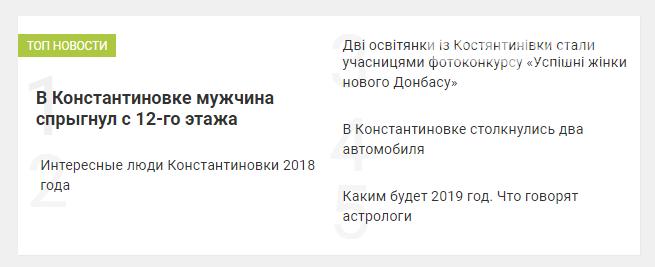 Интересные новости Константиновки за неделю, фото-1