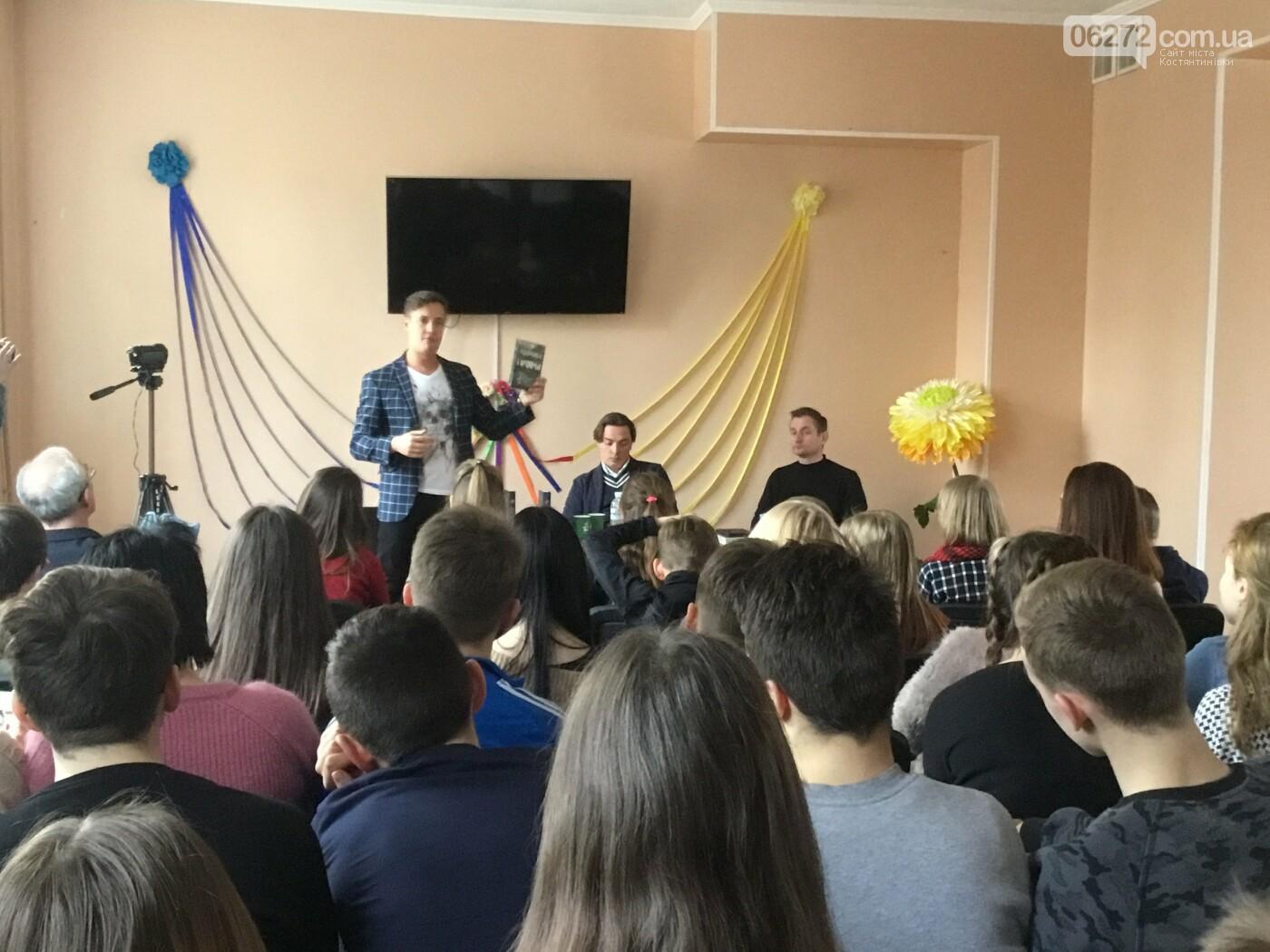 У Костянтинівці сучасні українські письменники зустрілися з дітьми та дорослими, фото-4
