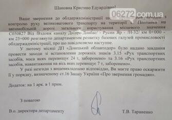 «Донецький облавтодор» має встановити забороняючі дорожні знаки в селі Полтавка Костянтинівського району, фото-1
