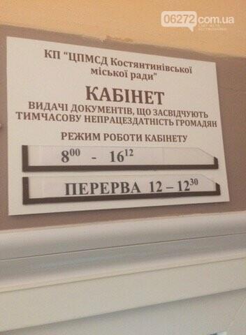 Константиновская детская поликлиника работает с точностью до минуты (фотофакт), фото-1