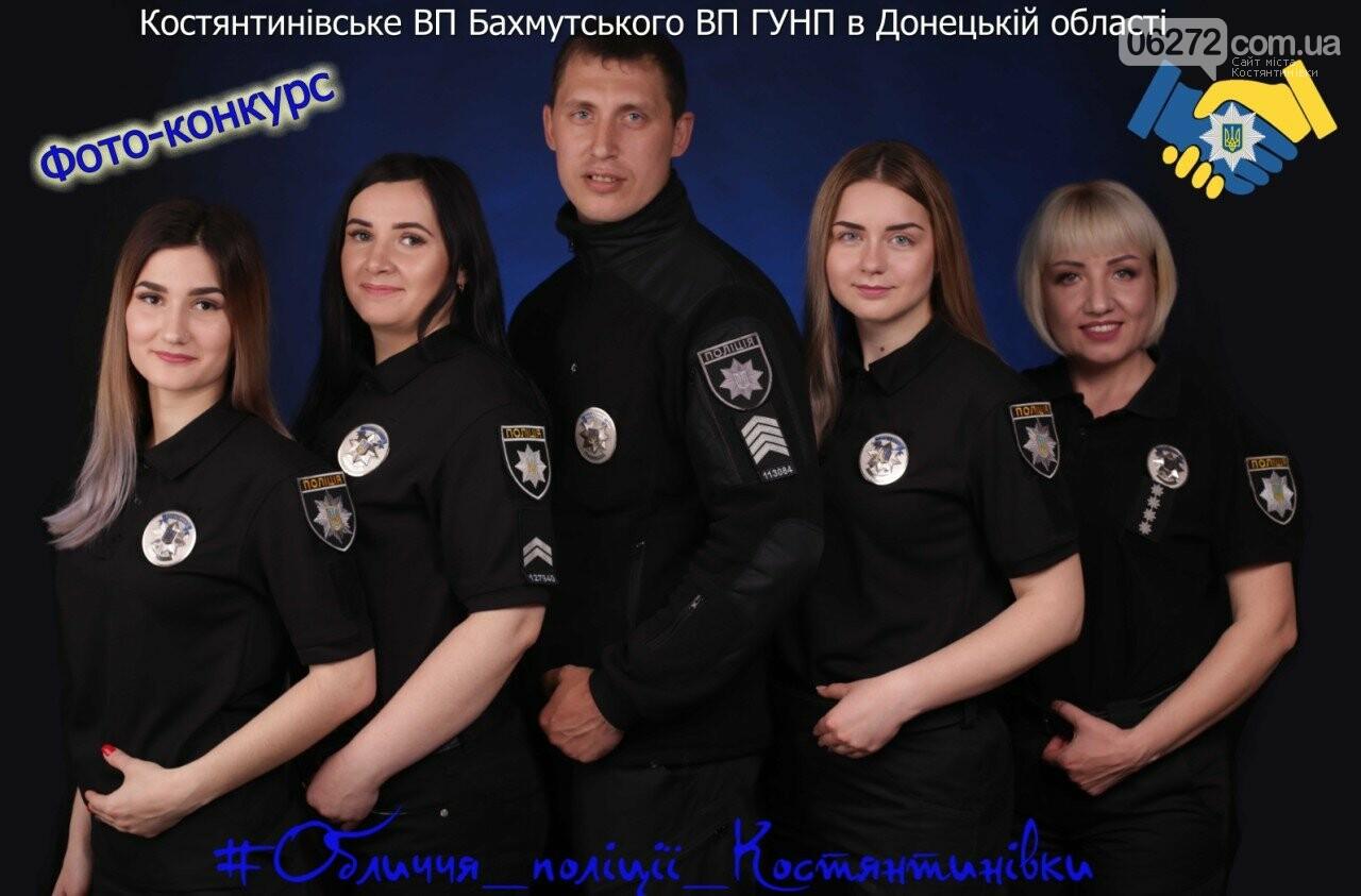 У Костянтинівці стартував фотоконкурс «Обличчя поліції Костянтинівки», фото-1