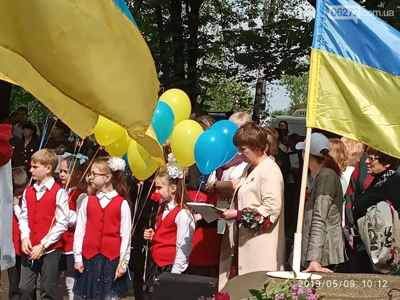 У Костянтинівці вшанували пам'ять загиблих у Другій світовій війні, фото-5