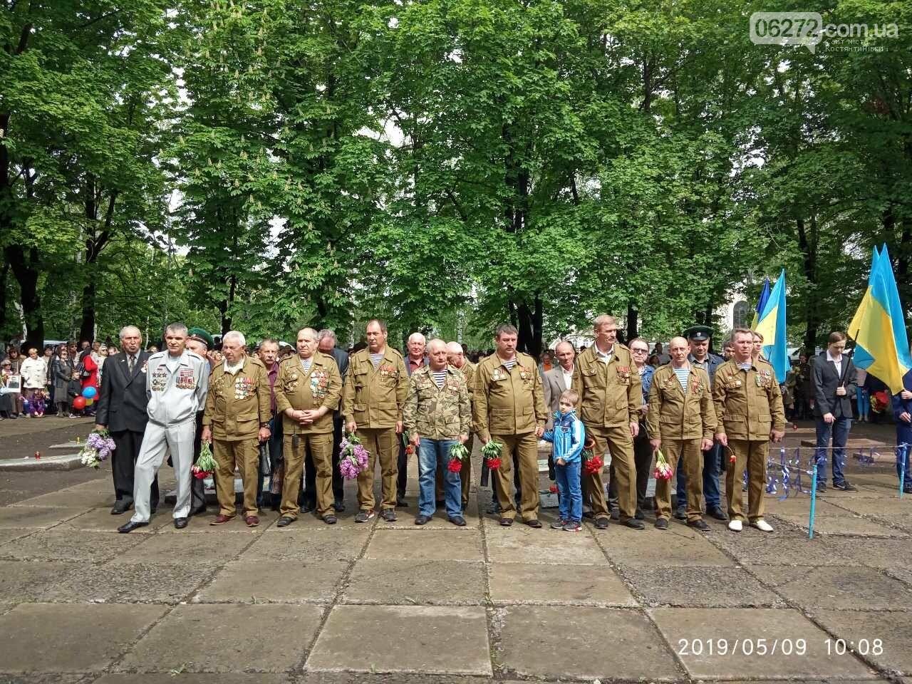 У Костянтинівці вшанували пам'ять загиблих у Другій світовій війні, фото-7