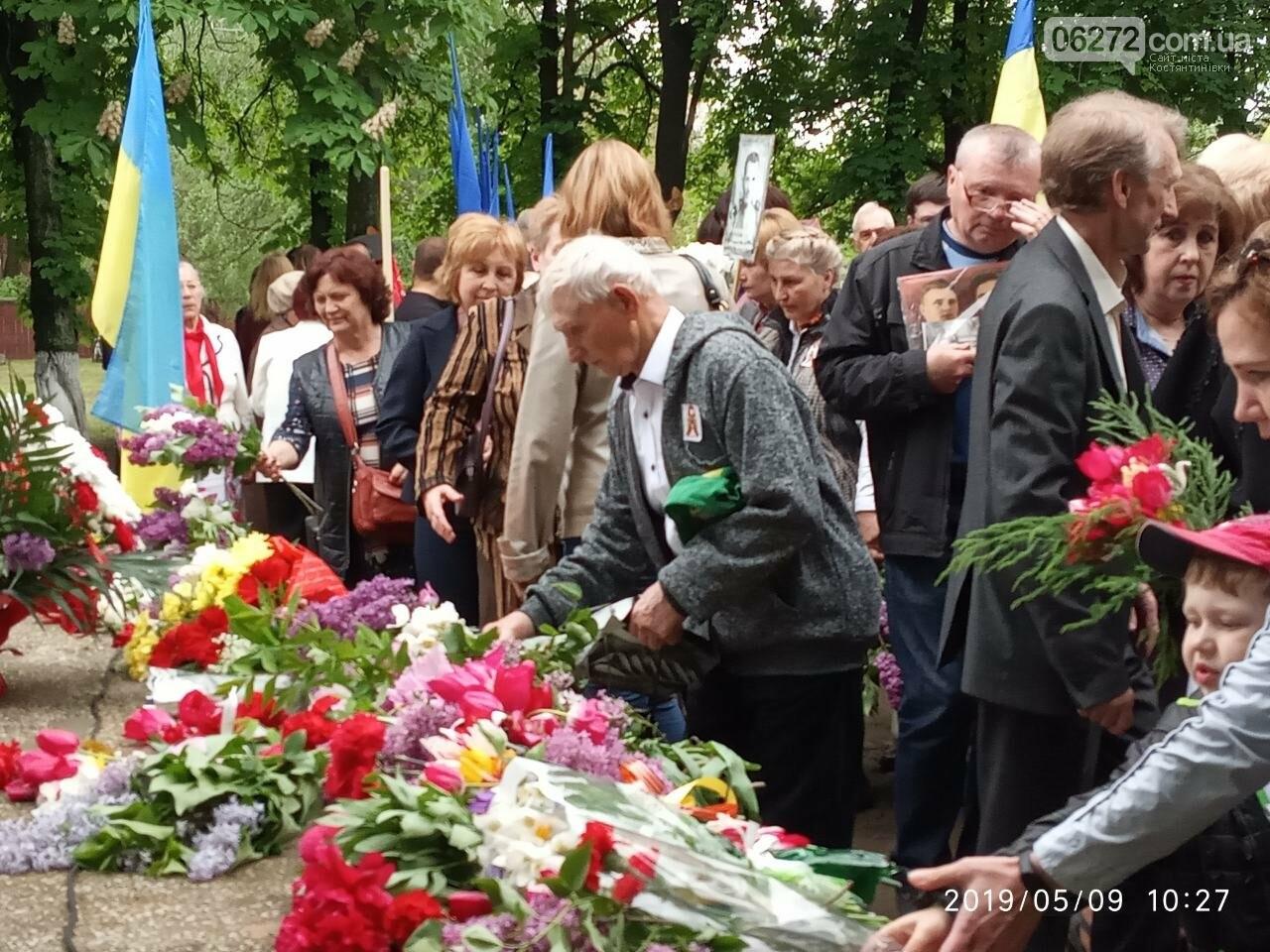 У Костянтинівці вшанували пам'ять загиблих у Другій світовій війні, фото-14