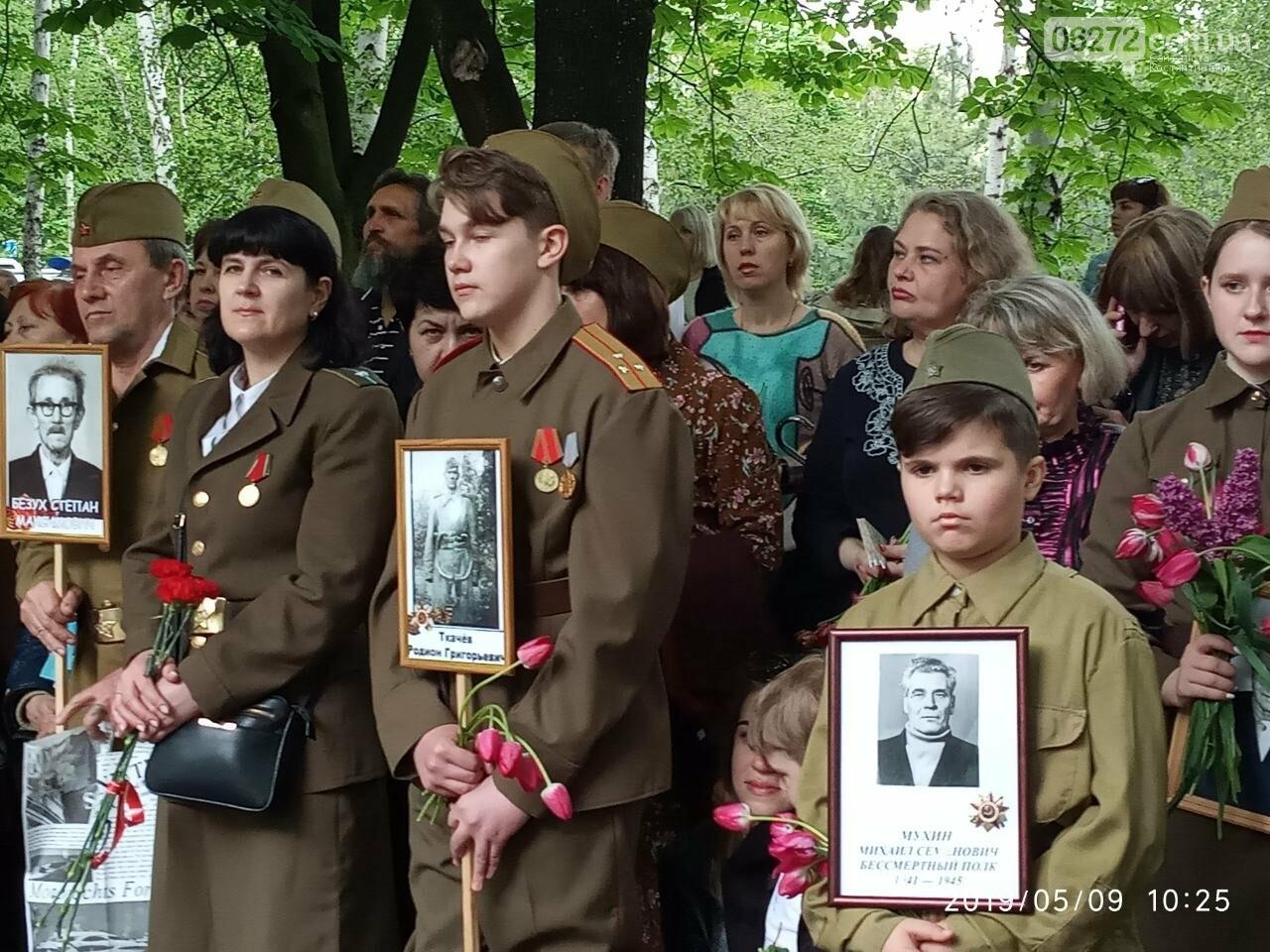 У Костянтинівці вшанували пам'ять загиблих у Другій світовій війні, фото-12