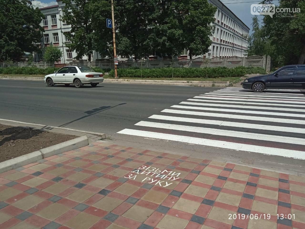 У Костянтинівці оновлюють дорожню розмітку (фотофакт), фото-3