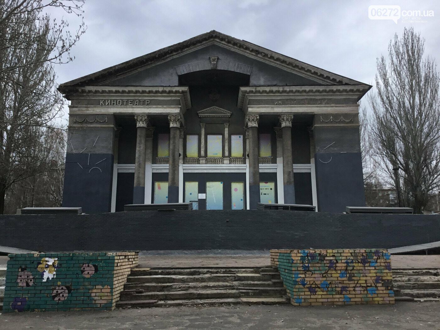 На сесії Костянтинівської міськради депутати проголосували за передачу кінотеатру громадській організації, фото-1
