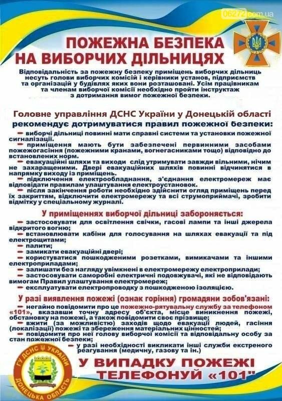 Рятувальники Костянтинівки провели бесіди з представниками виборчої комісії, фото-1