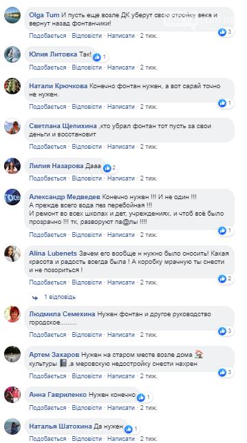 Мешканці Костянтинівки хочуть жити в комфортному місті. Результати опитування, фото-3