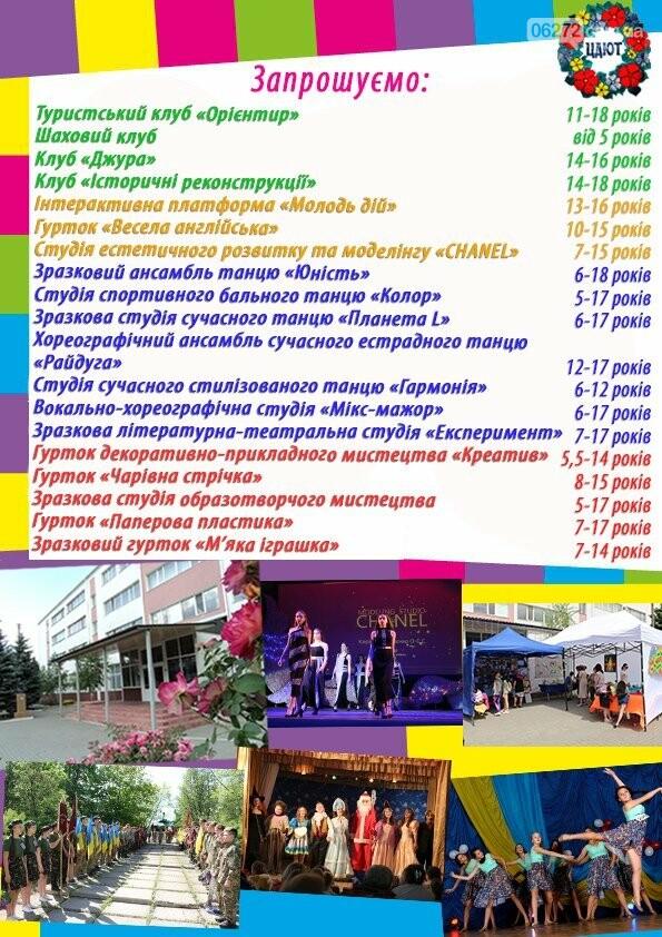 У Костянтинівському Центрі творчості відбувся день відкритих дверей, фото-2
