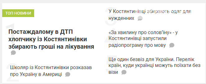 Найцікавіші новини Костянтинівки за тиждень, фото-1