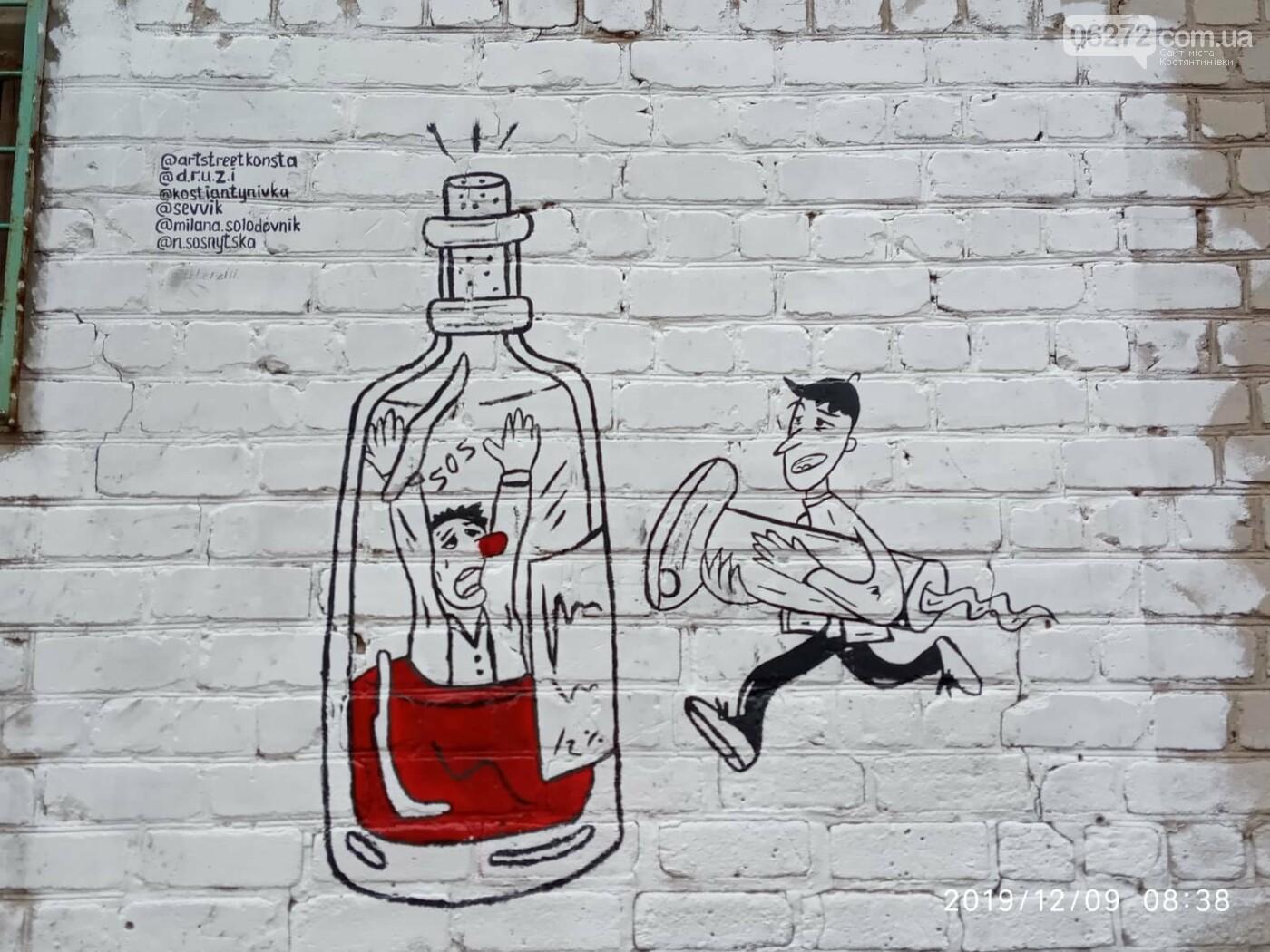 Вуличне мистецтво Костянтинівки, фото-1
