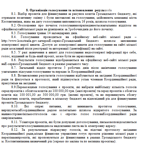 Як подати проєкт на Громадський бюджет Костянтинівки. Покрокова інструкція, фото-9