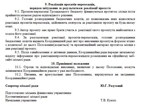 Як подати проєкт на Громадський бюджет Костянтинівки. Покрокова інструкція, фото-10