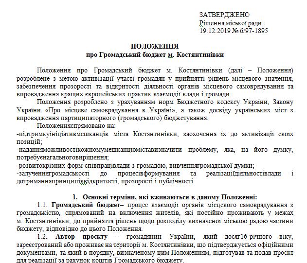 Як подати проєкт на Громадський бюджет Костянтинівки. Покрокова інструкція, фото-1