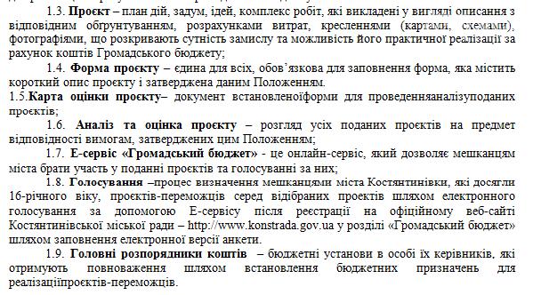 Як подати проєкт на Громадський бюджет Костянтинівки. Покрокова інструкція, фото-2