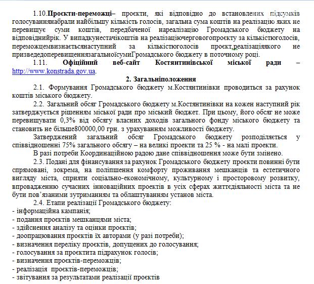 Як подати проєкт на Громадський бюджет Костянтинівки. Покрокова інструкція, фото-3