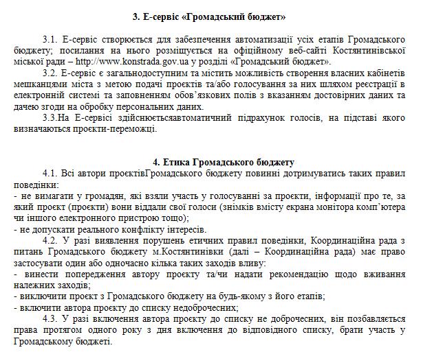 Як подати проєкт на Громадський бюджет Костянтинівки. Покрокова інструкція, фото-4