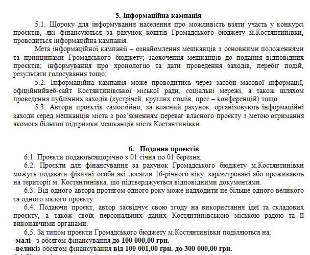 Як подати проєкт на Громадський бюджет Костянтинівки. Покрокова інструкція, фото-5