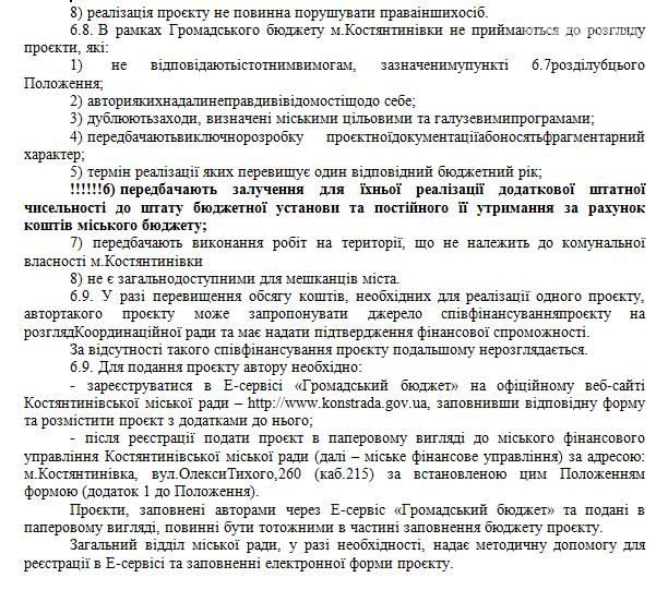 Як подати проєкт на Громадський бюджет Костянтинівки. Покрокова інструкція, фото-7