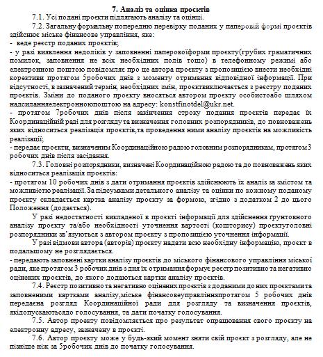 Як подати проєкт на Громадський бюджет Костянтинівки. Покрокова інструкція, фото-8