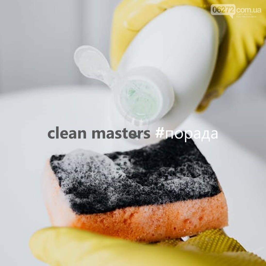 Послуги клінінгу Clean Masters