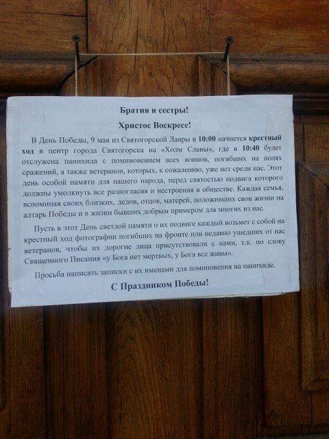 Какому народу служит Святогорская Лавра и Московский Патриархат в Славянске, фото-1
