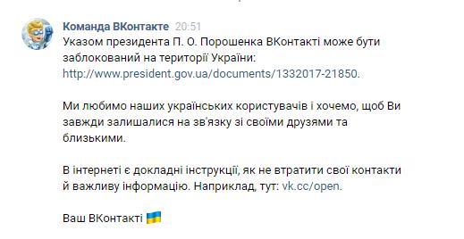 """""""Вконтакте"""" рассылает пользователям инструкцию, как избежать блокировки, фото-1"""