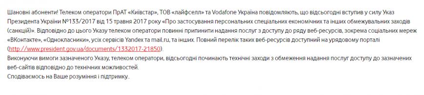 """""""Киевстар"""", """"lifecell"""" и """"Vodafone"""" уже начали блокировать санкционные сайты РФ, фото-1"""