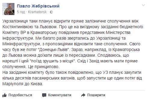 На Донеччині планують відновити залізничне сполучення зі Львовом, фото-1