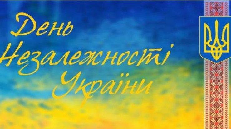 Сьогодні Україна святкує День незалежності, фото-1
