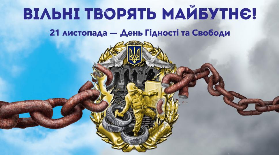 Україна відзначає День Гідності і Свободи, фото-1