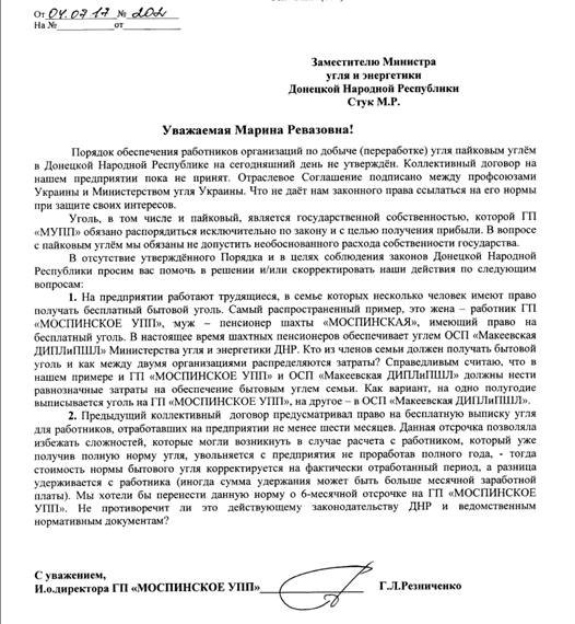 """Уголь с оккупированного Донбасса массово вывозят в Россию, а местные льготники сидят без угля - источник в """"ДНР"""", фото-3"""