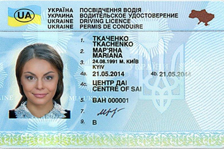 Получение водительских прав в Украине 2017, фото-1